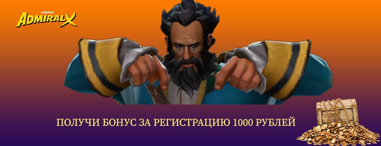играть в казино адмирал ххх